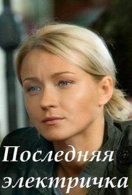 Постер фильма Последняя электричка (2015)