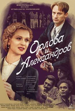 Постер фильма Орлова и Александров (2015)