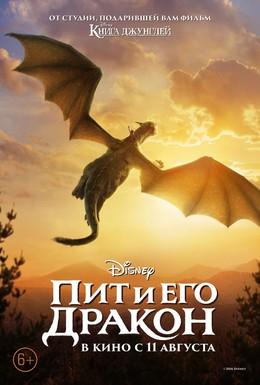 Постер фильма Пит и его дракон (2016)