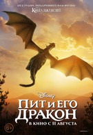 Пит и его дракон (2016)