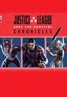 Лига справедливости: Боги и монстры. Хроники (2015)
