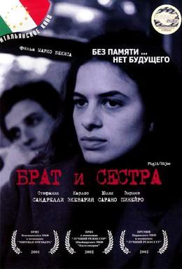 Постер фильма Брат и сестра (2001)
