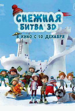 Постер фильма Снежная битва (2015)