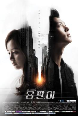 Постер фильма Ён-пхаль: Подпольный доктор (2015)