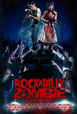 Постер фильма Рокабилли зомби-уикэнд (2013)