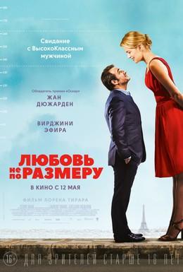 Постер фильма Любовь не по размеру (2016)