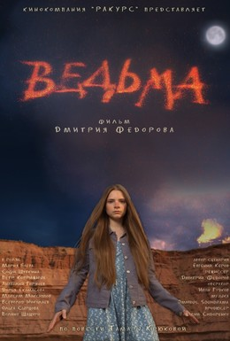 Постер фильма Ведьма (2015)