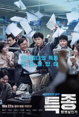 Постер фильма Сенсация: убийца Лян Чэнь (2015)