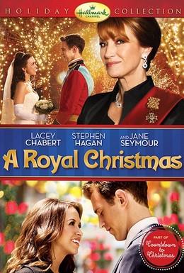 Постер фильма Королевское Рождество (2014)
