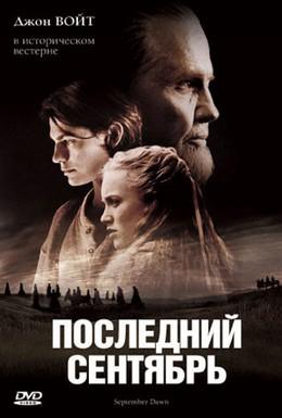 Постер фильма Последний сентябрь (2007)