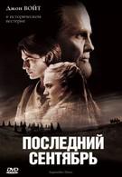 Последний сентябрь (2007)
