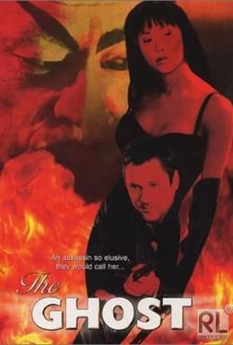 Постер фильма Призрак (2001)