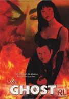 Призрак (2001)