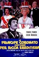 Требуется принц для богатой наследницы (1970)