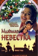 Младшая невестка (1994)