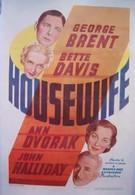 Домохозяйка (1934)