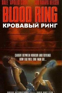 Постер фильма Кровавый ринг (1991)