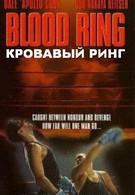 Кровавый ринг (1991)