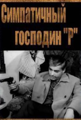 Постер фильма Симпатичный господин Р (1970)