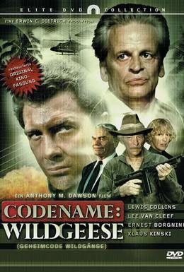Постер фильма Кодовое имя: Дикие гуси (1984)