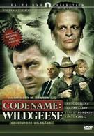 Кодовое имя: Дикие гуси (1984)
