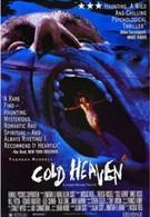 Холодные небеса (1991)