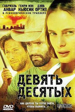Постер фильма Девять десятых (2006)
