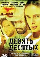 Девять десятых (2006)