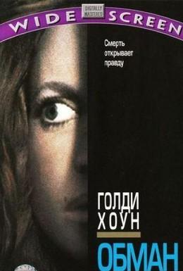 Постер фильма Обман (1991)