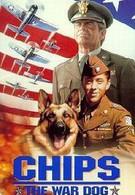 Военный пёс Чипс (1990)