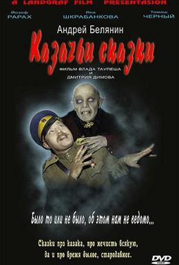 Постер фильма Казачьи сказки (2006)