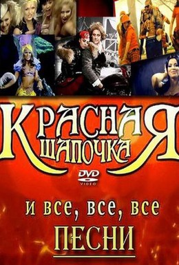 Постер фильма Красная шапочка (2008)