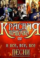 Красная шапочка (2008)