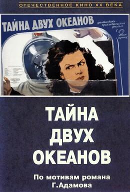 Постер фильма Тайна двух океанов. Первая серия (1957)