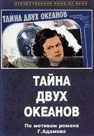 Тайна двух океанов. Первая серия (1957)
