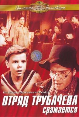 Постер фильма Отряд Трубачёва сражается (1957)