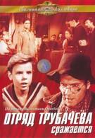 Отряд Трубачёва сражается (1957)