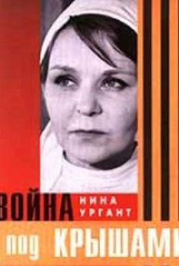 Постер фильма Война под крышами (1967)