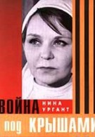 Война под крышами (1967)