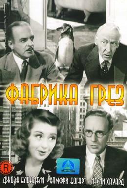 Постер фильма Фабрика грез (1937)