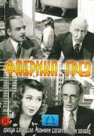 Фабрика грез (1937)