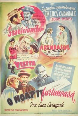 Постер фильма Ненастная ночь (1943)