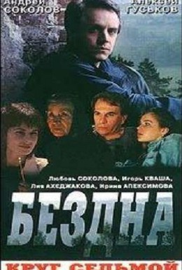 Постер фильма Бездна, круг седьмой (1993)