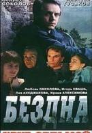 Бездна, круг седьмой (1993)