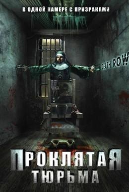 Постер фильма Проклятая тюрьма (2006)