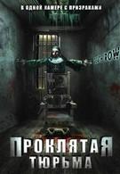 Проклятая тюрьма (2006)