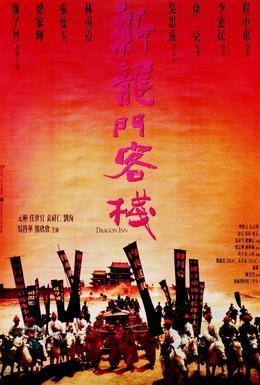 Постер фильма Таверна Дракона (1992)