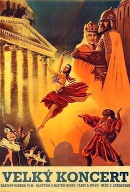 Постер фильма Большой концерт (1951)
