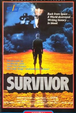 Постер фильма Выживший (1987)