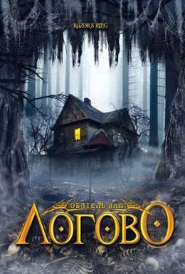 Постер фильма Логово: Обитель зла (2008)